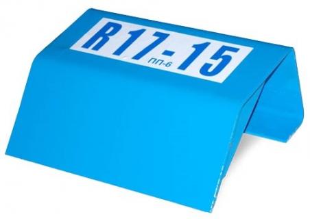 Накладка 15-17 (ПП-20)